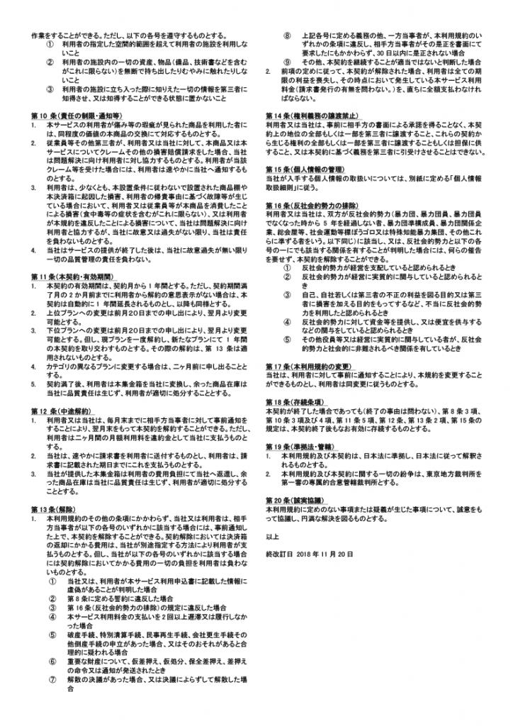 利用規約2