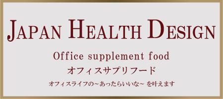 ジャパンヘルスデザインは、オフィスサプリフードで皆様をサポートします